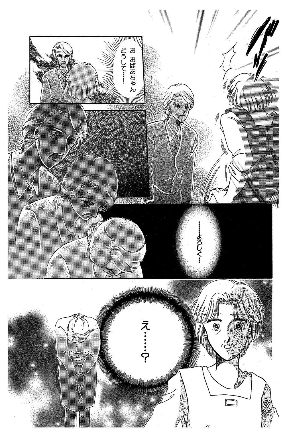 霊感ママシリーズ 第1話「花の陰影」①reikan09.jpg