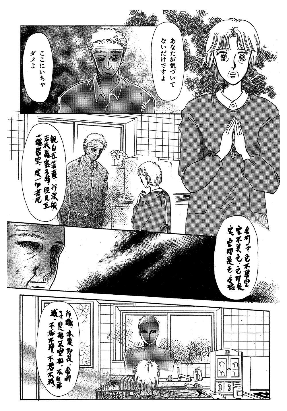 霊感ママシリーズ 第1話「花の陰影」③reikan23.jpg