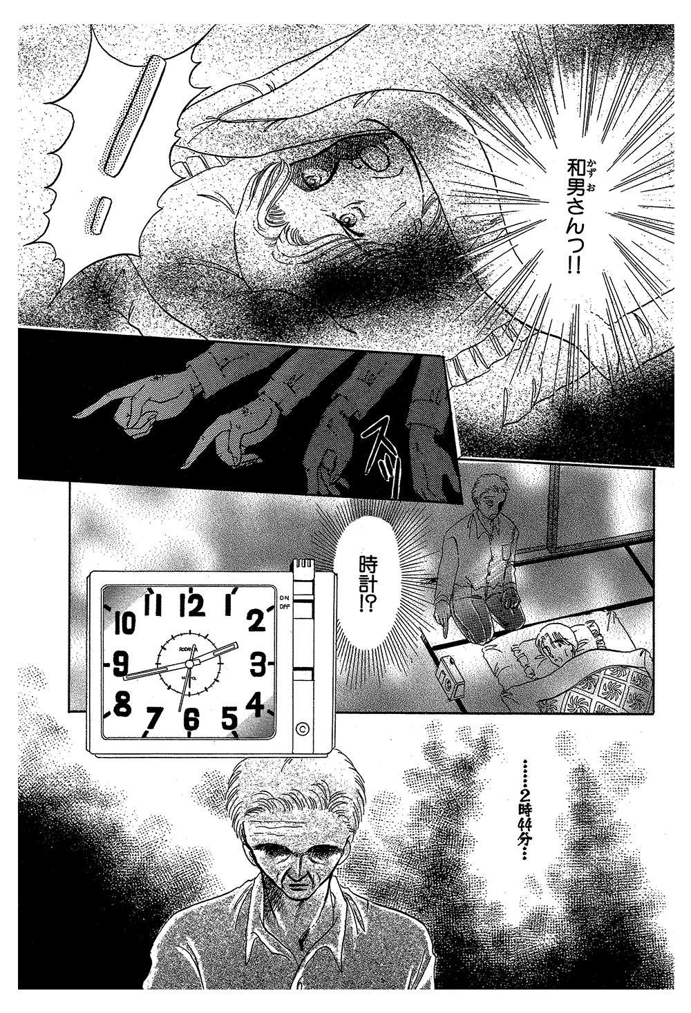 霊感ママシリーズ 第1話「花の陰影」③reikan27.jpg