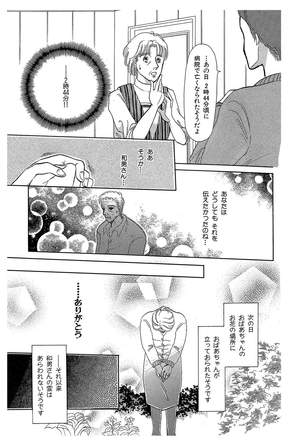 霊感ママシリーズ 第1話「花の陰影」③reikan29.jpg
