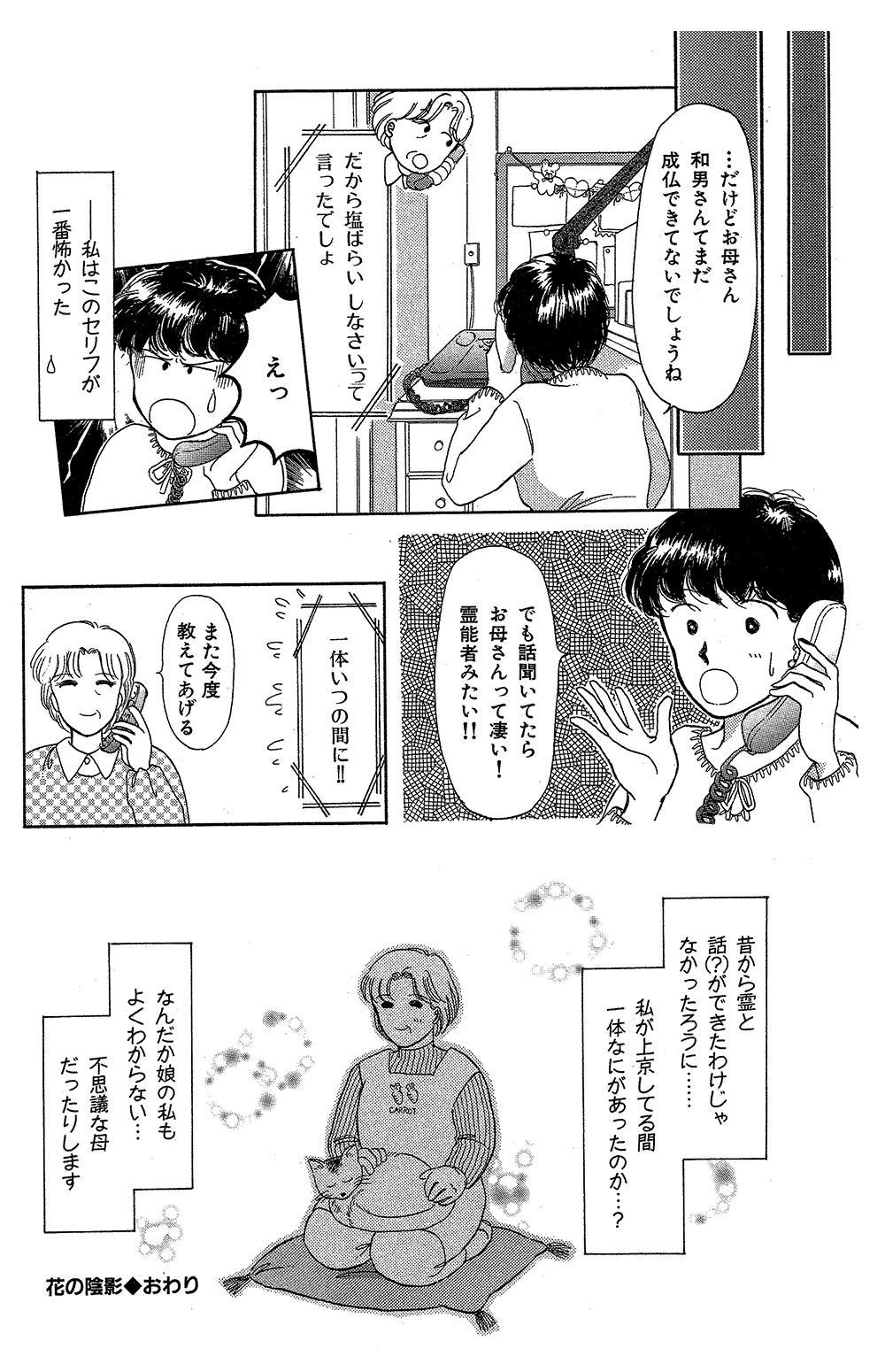 霊感ママシリーズ 第1話「花の陰影」③reikan30.jpg