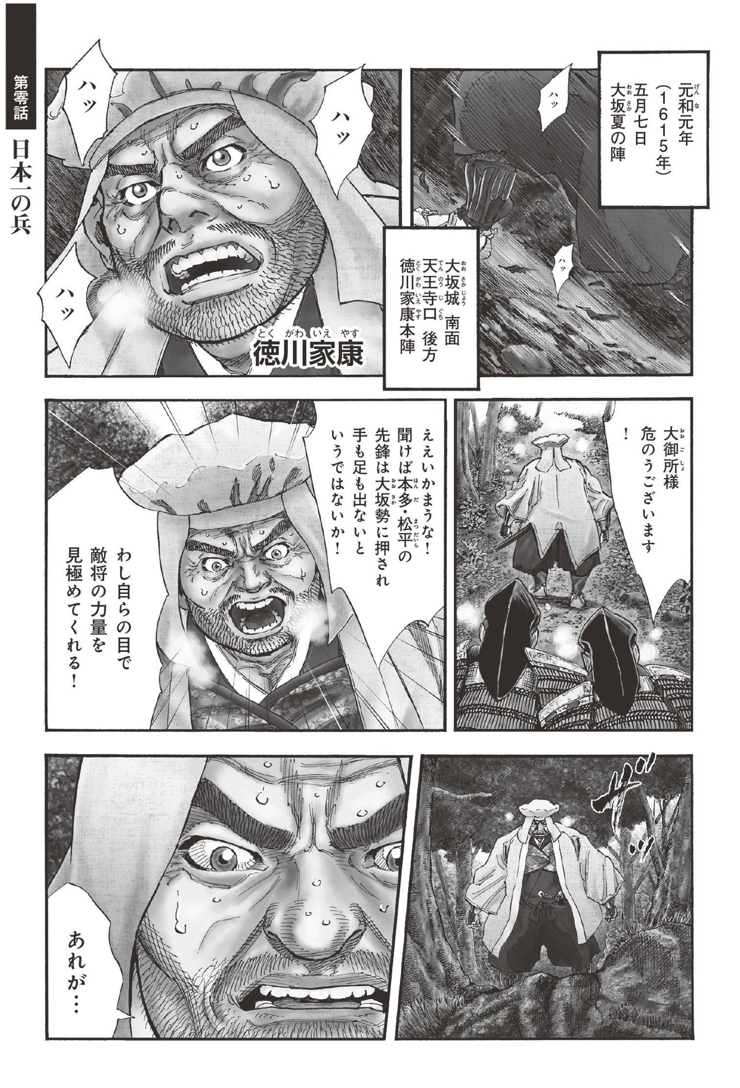 真田太平記 第0話「日本一の兵」①sanada01_005.jpg
