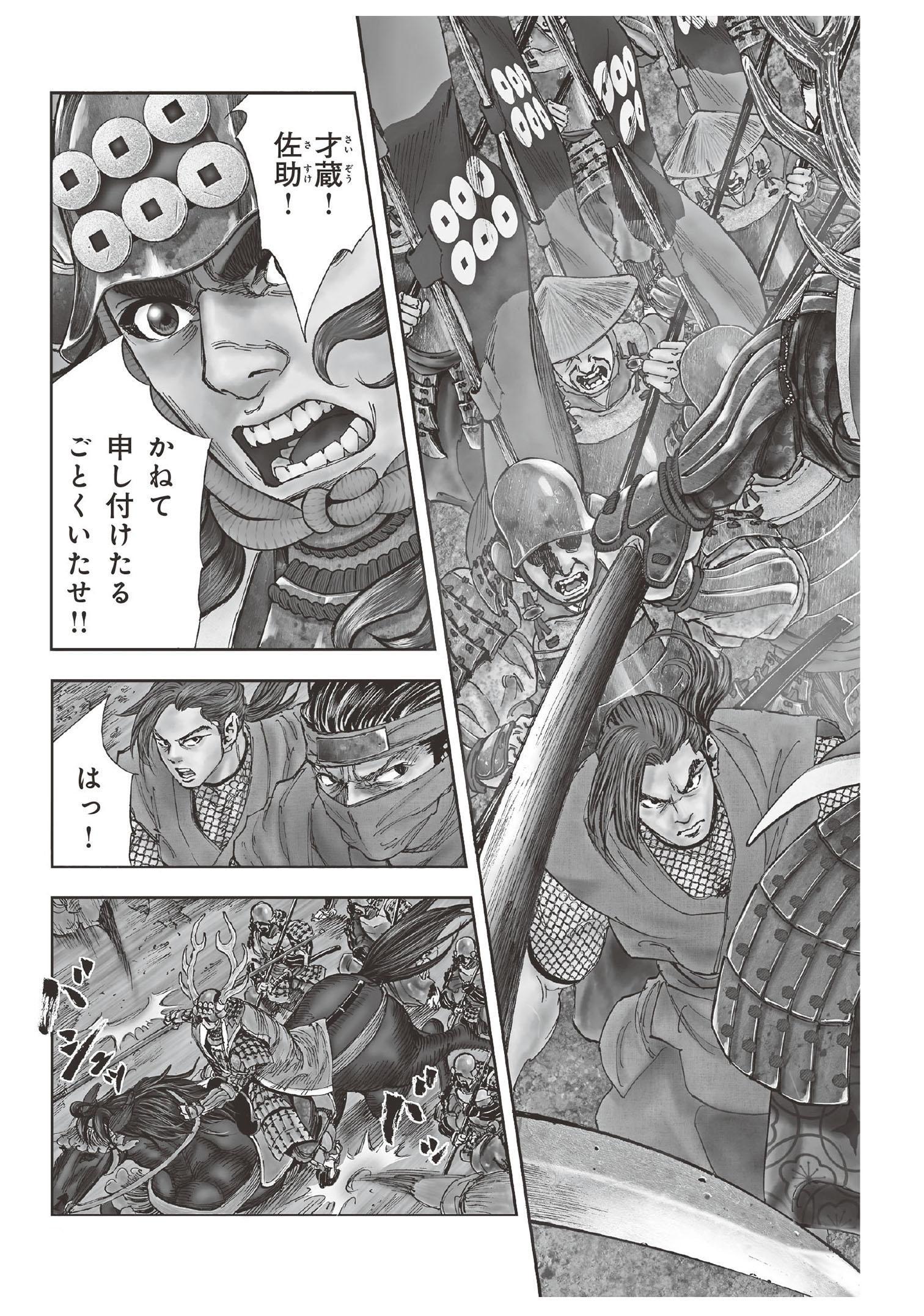 真田太平記 第0話「日本一の兵」①sanada01_007.jpg