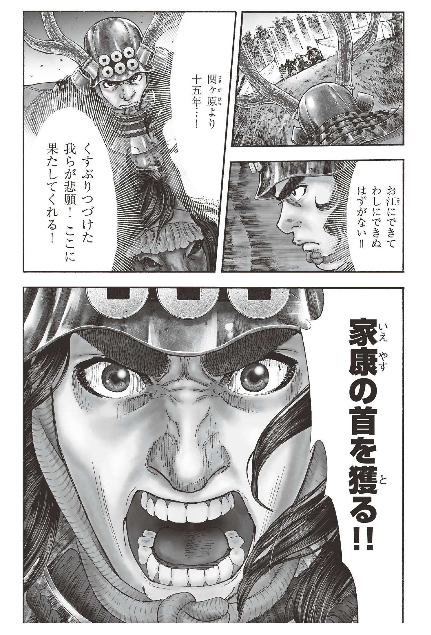 真田太平記 第0話「日本一の兵」①sanada01_008.jpg
