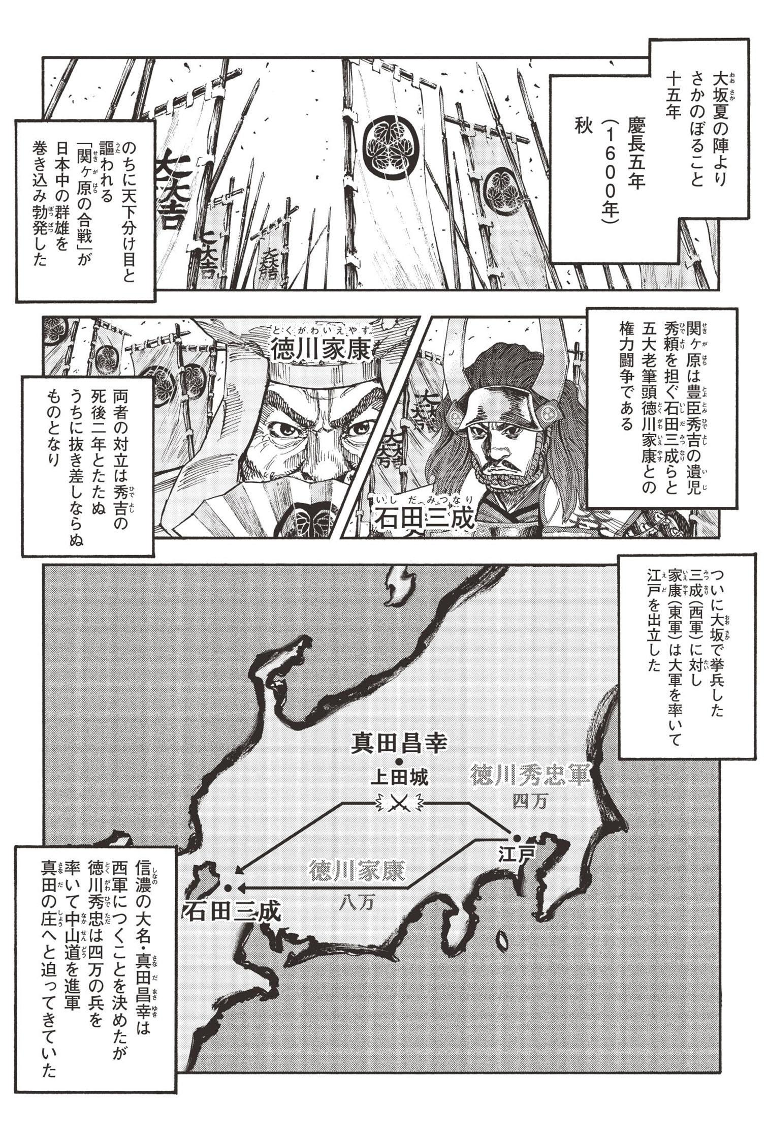 真田太平記 第0話「日本一の兵」①sanada01_009.jpg