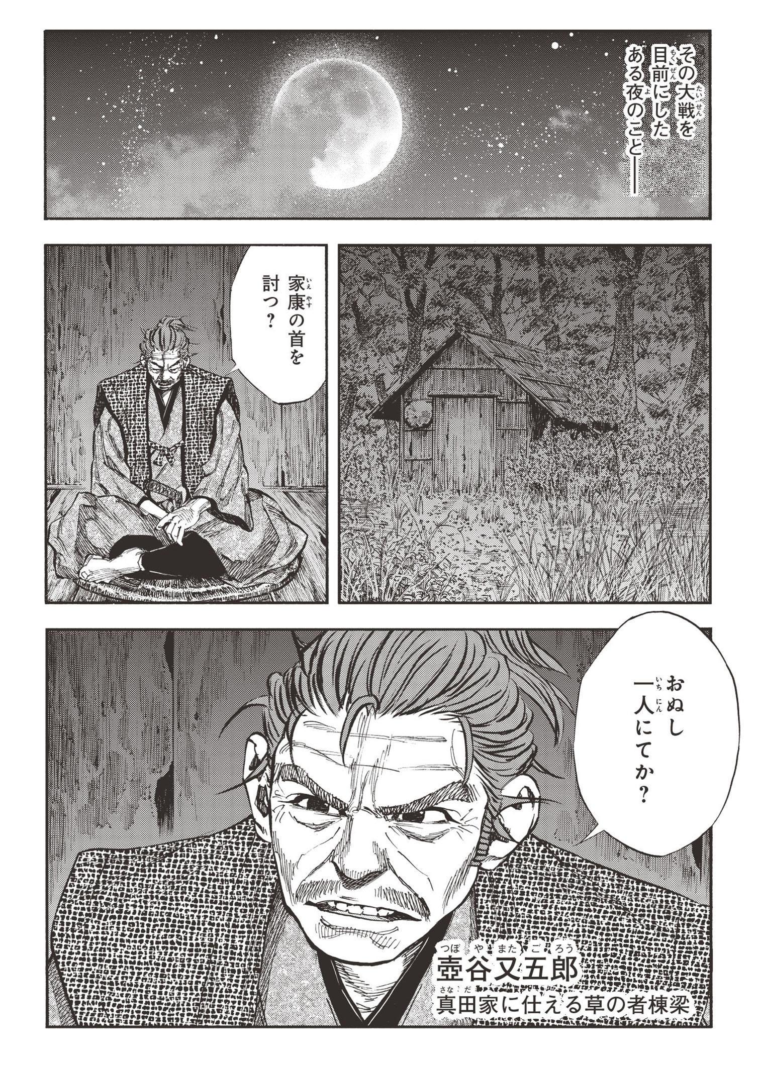 真田太平記 第0話「日本一の兵」①sanada01_010.jpg
