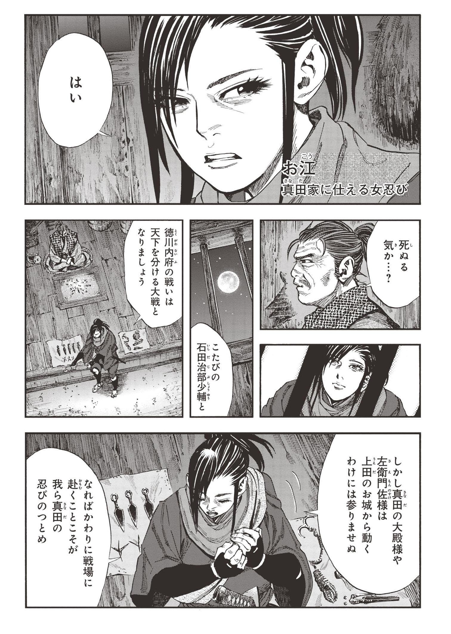 真田太平記 第0話「日本一の兵」①sanada01_011.jpg
