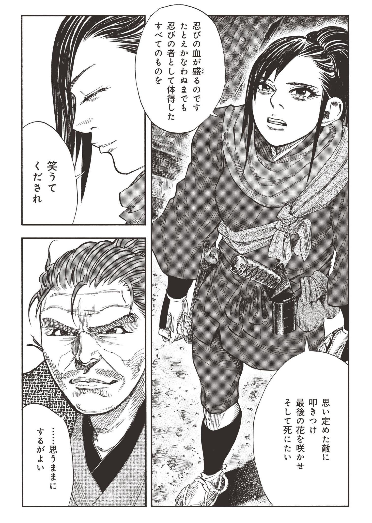 真田太平記 第0話「日本一の兵」①sanada01_013.jpg