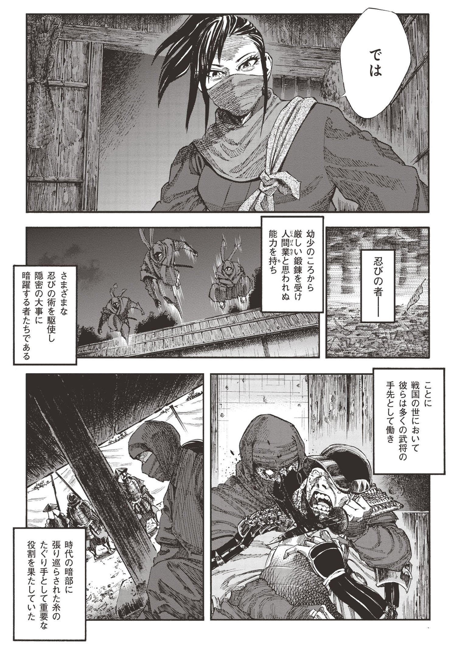 真田太平記 第0話「日本一の兵」①sanada01_014.jpg