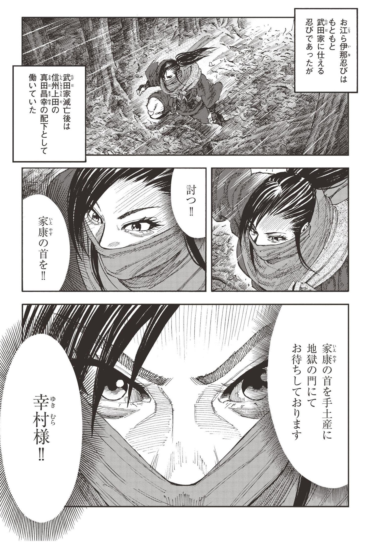 真田太平記 第0話「日本一の兵」①sanada01_015.jpg