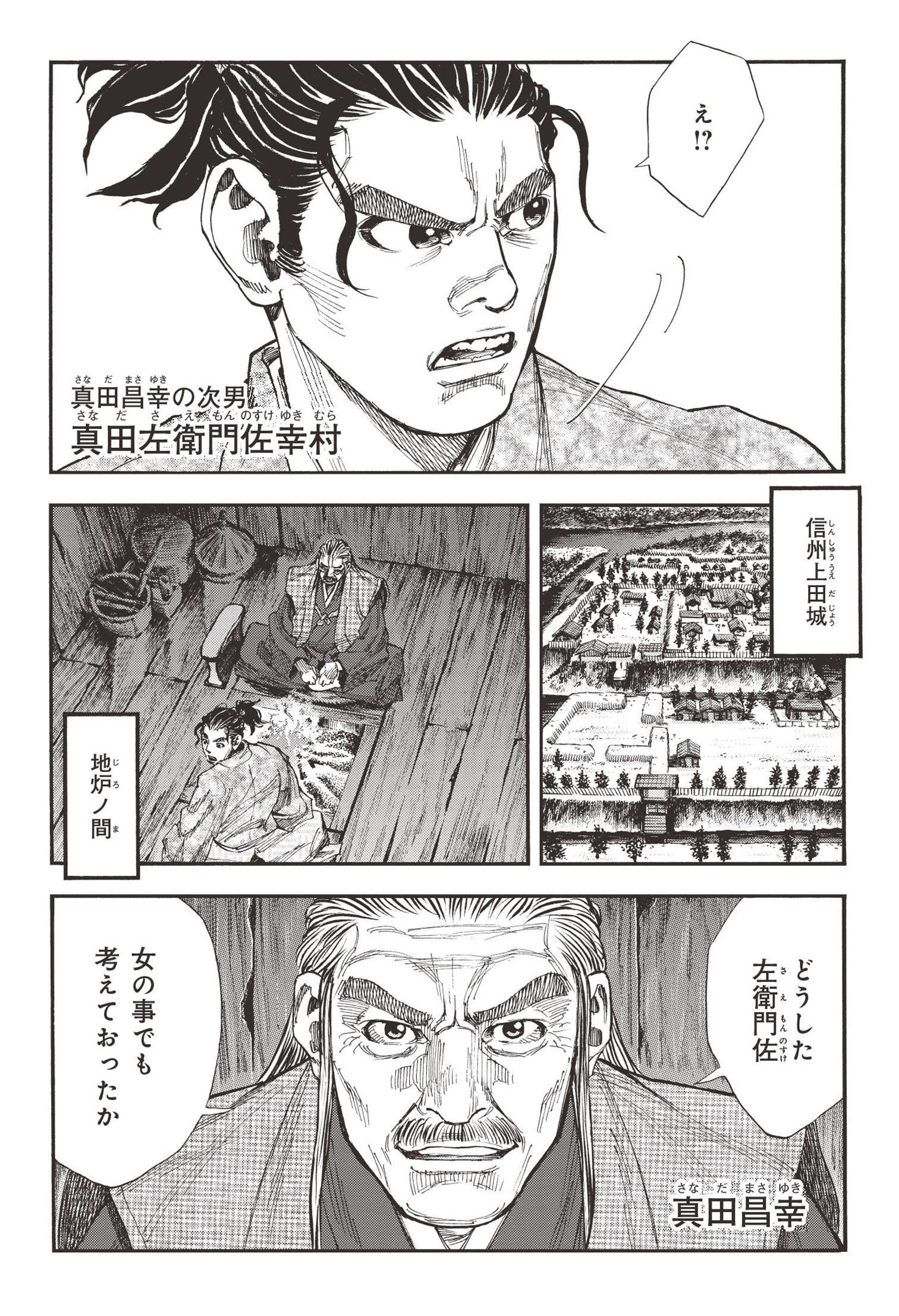 真田太平記 第0話「日本一の兵」①sanada01_016.jpg