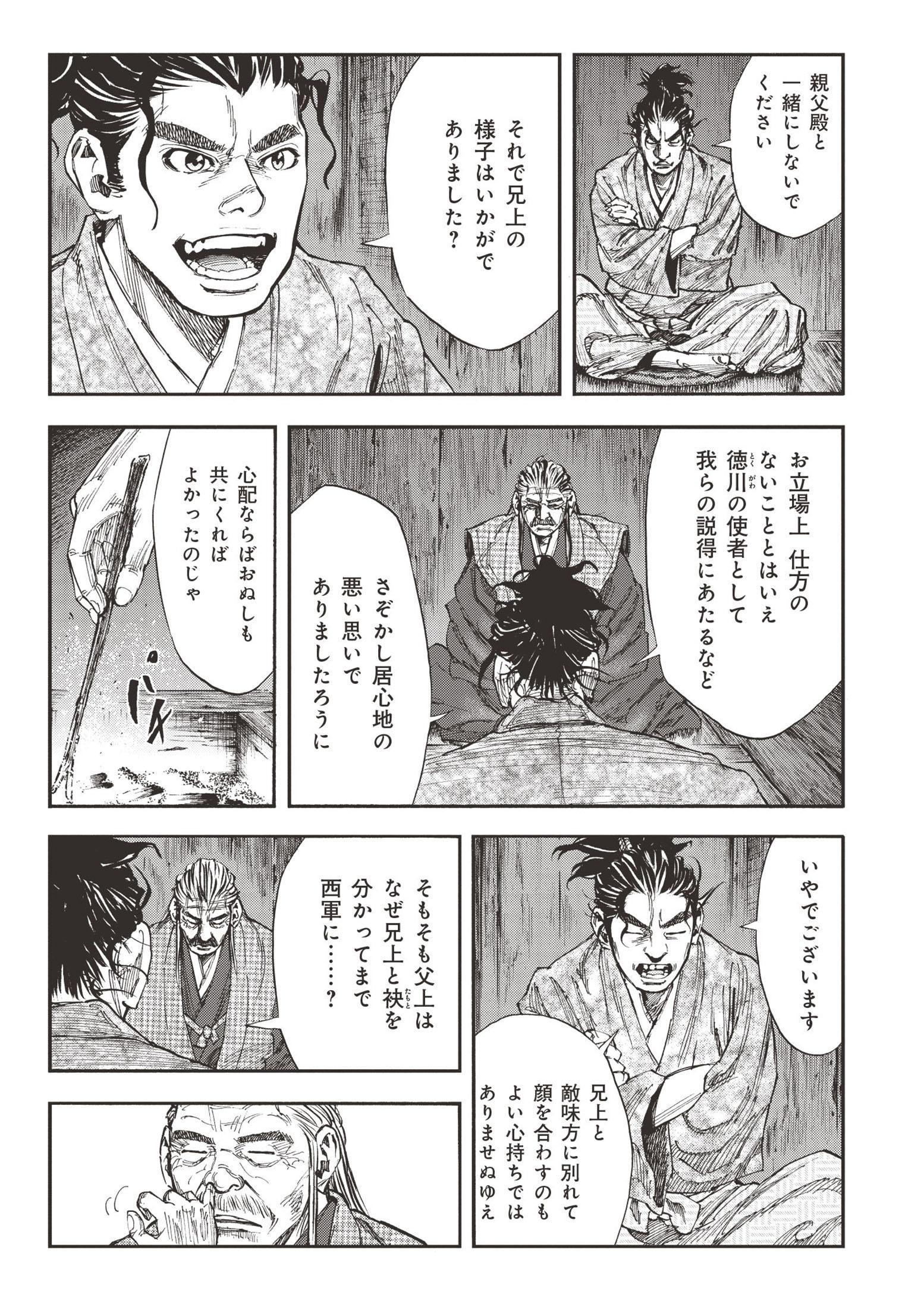 真田太平記 第0話「日本一の兵」①sanada01_017.jpg