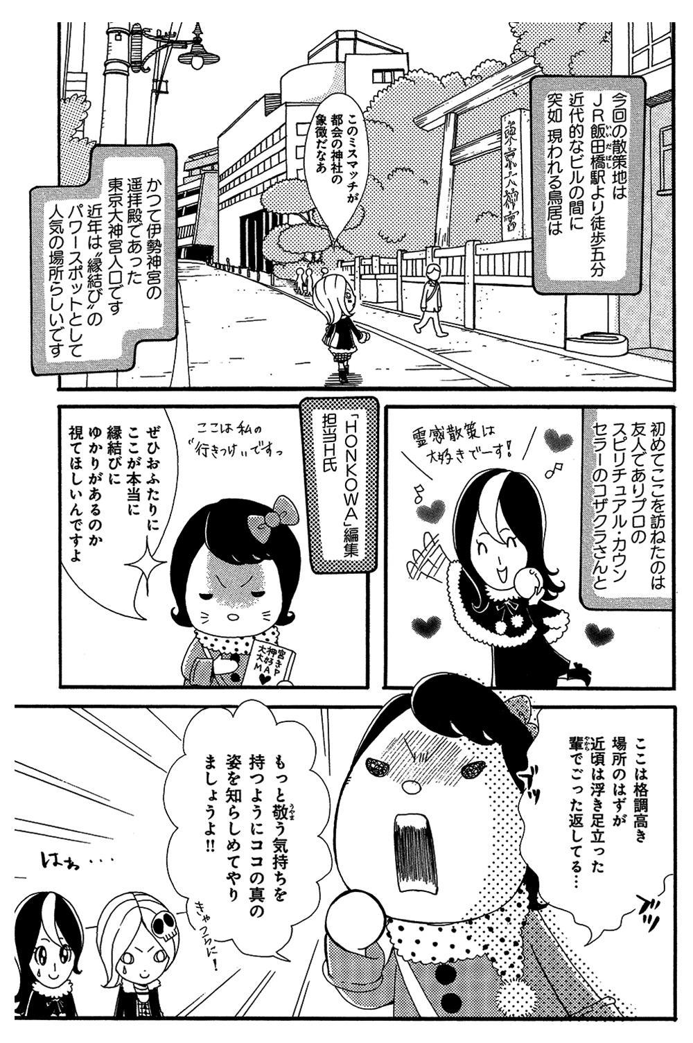スピ☆散歩 第1話「東京大神宮」①spi0013.jpg