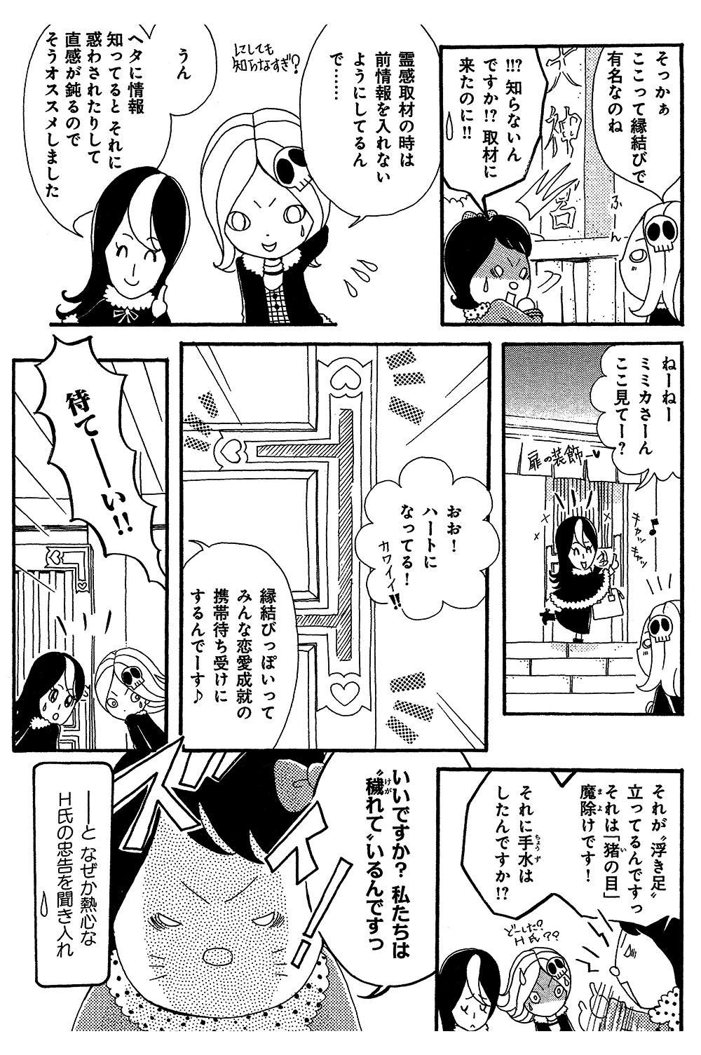 スピ☆散歩 第1話「東京大神宮」①spi0014.jpg