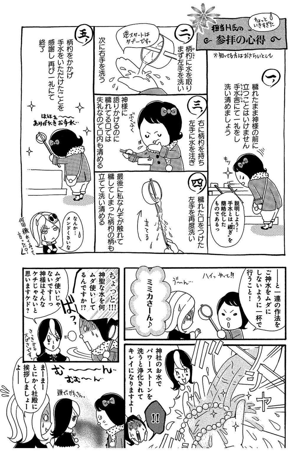 スピ☆散歩 第1話「東京大神宮」①spi0015.jpg