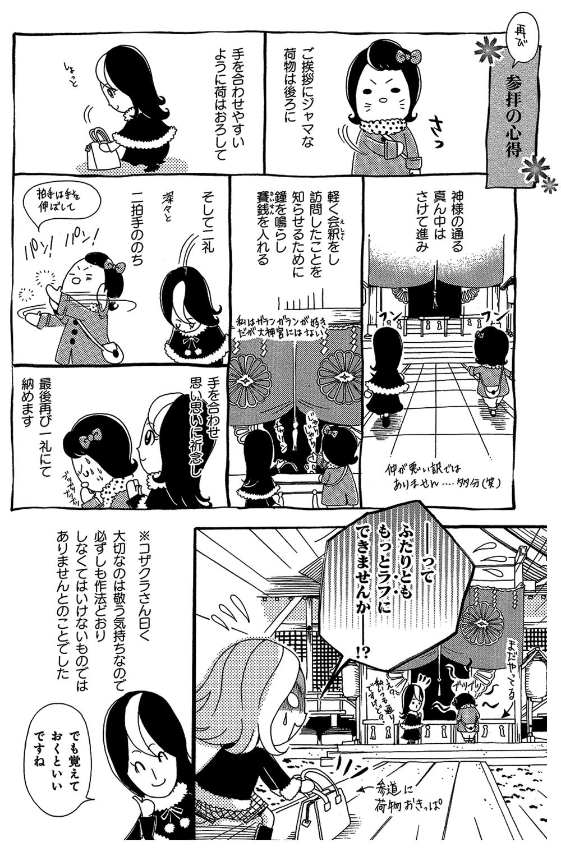 スピ☆散歩 第1話「東京大神宮」①spi0016.jpg