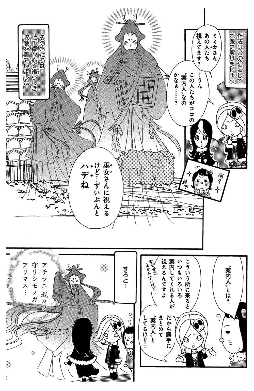 スピ☆散歩 第1話「東京大神宮」①spi0017.jpg