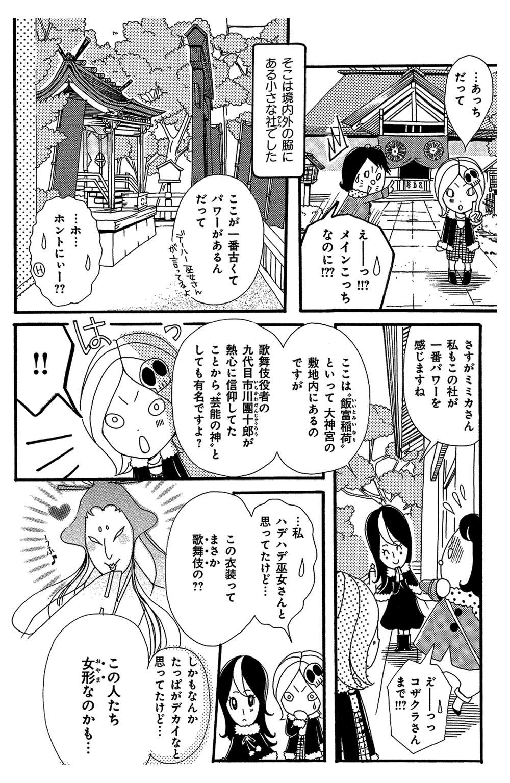 スピ☆散歩 第1話「東京大神宮」①spi0018.jpg