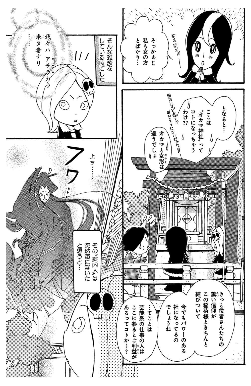 スピ☆散歩 第1話「東京大神宮」①spi0019.jpg