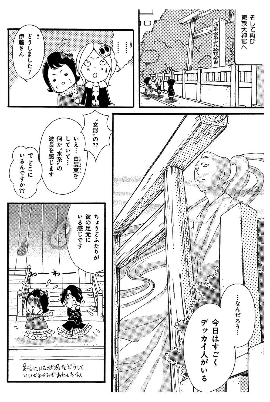 スピ☆散歩 第1話「東京大神宮」②spi0022.jpg