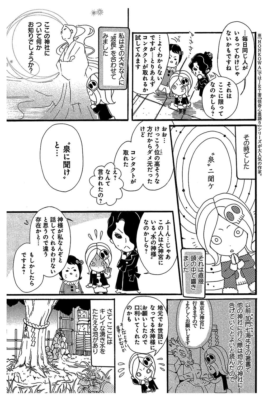 スピ☆散歩 第1話「東京大神宮」②spi0023.jpg