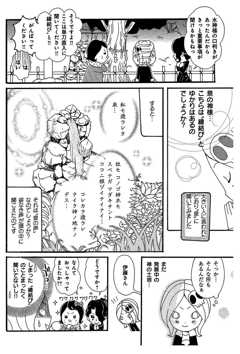 スピ☆散歩 第1話「東京大神宮」②spi0024.jpg