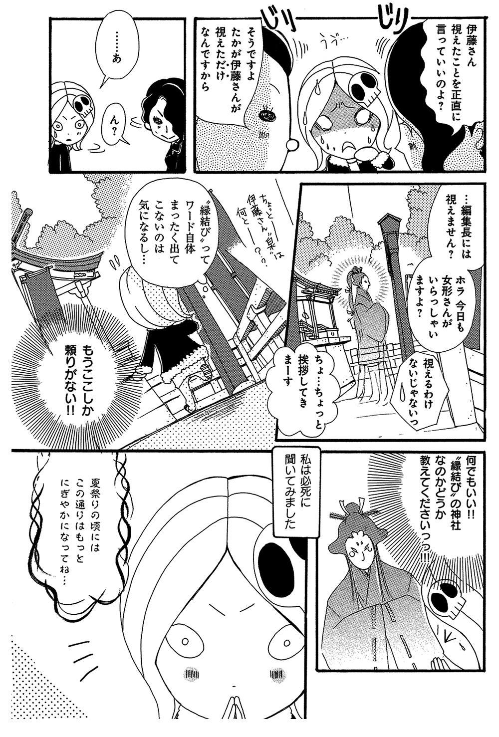 スピ☆散歩 第1話「東京大神宮」②spi0025.jpg