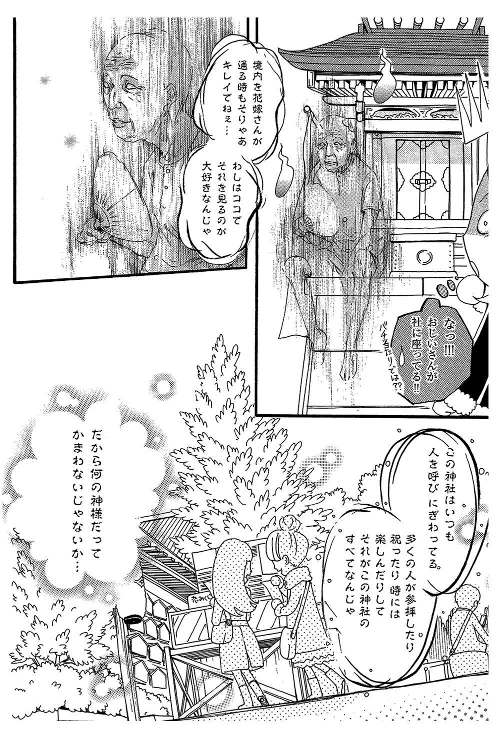 スピ☆散歩 第1話「東京大神宮」②spi0026.jpg