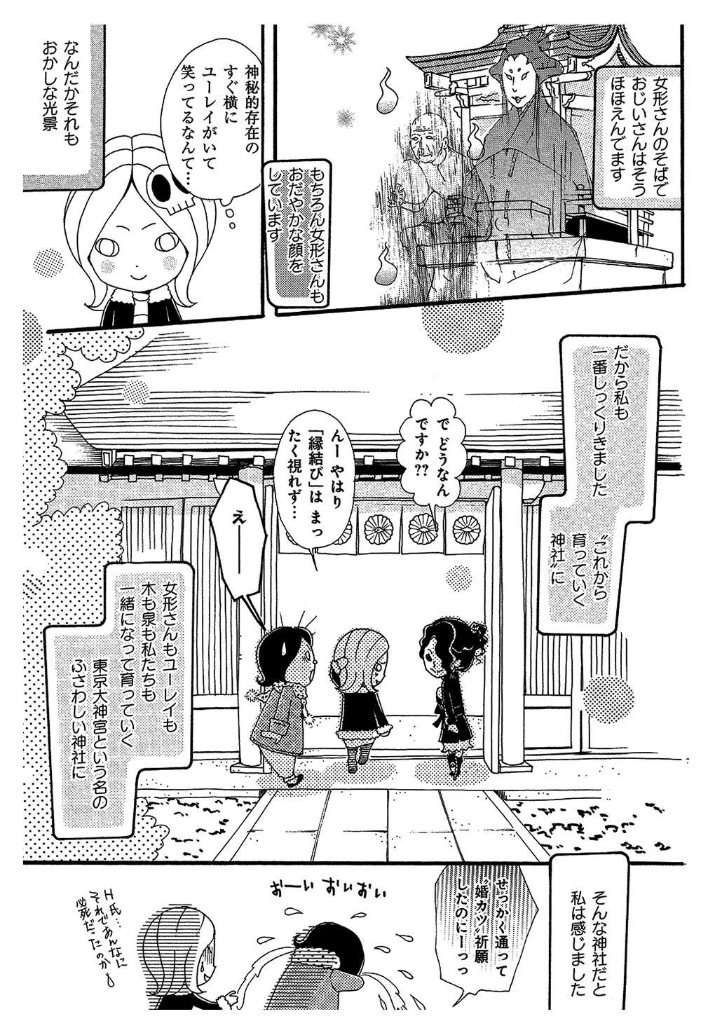 スピ☆散歩 第1話「東京大神宮」②spi0027.jpg