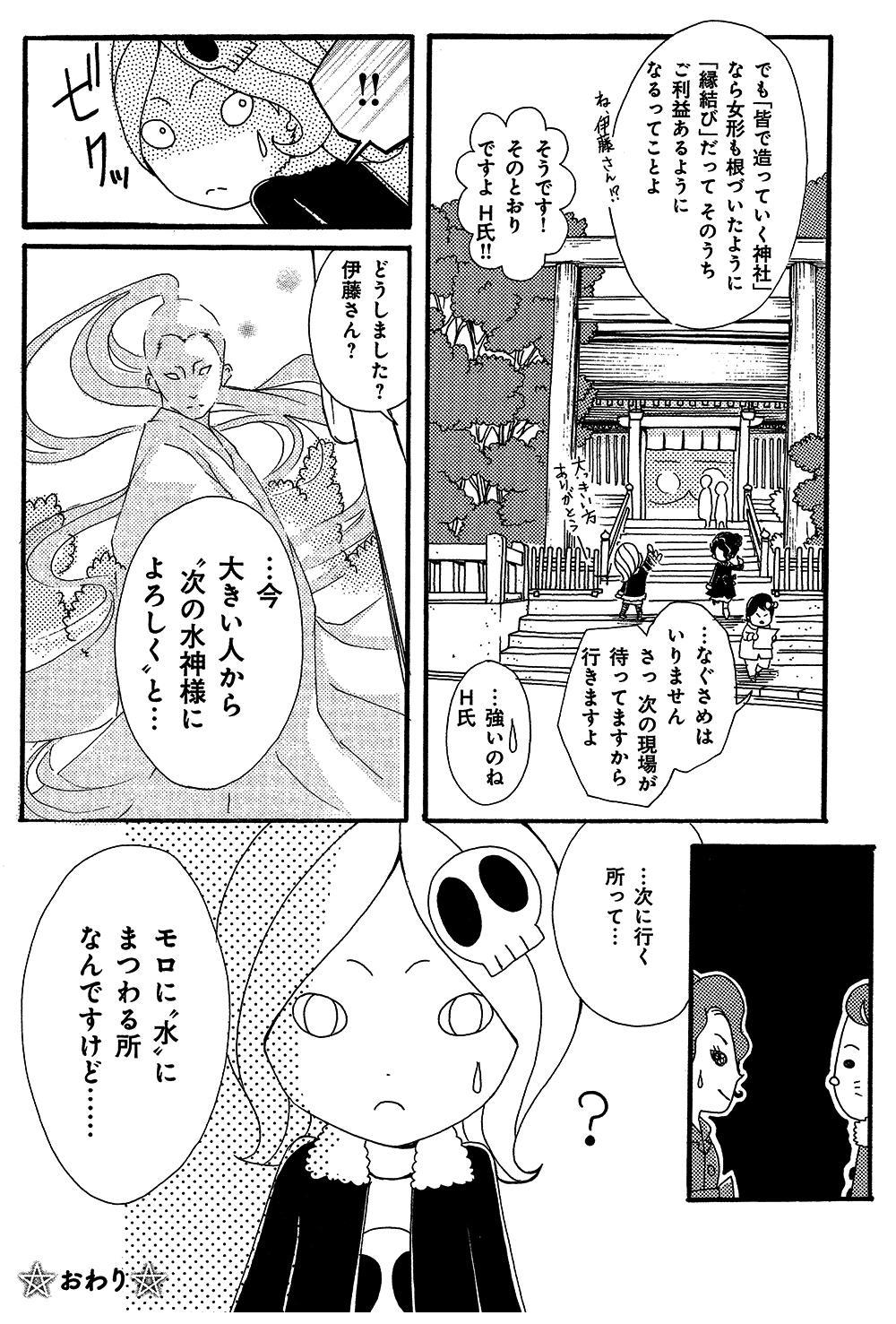 スピ☆散歩 第1話「東京大神宮」②spi0028.jpg