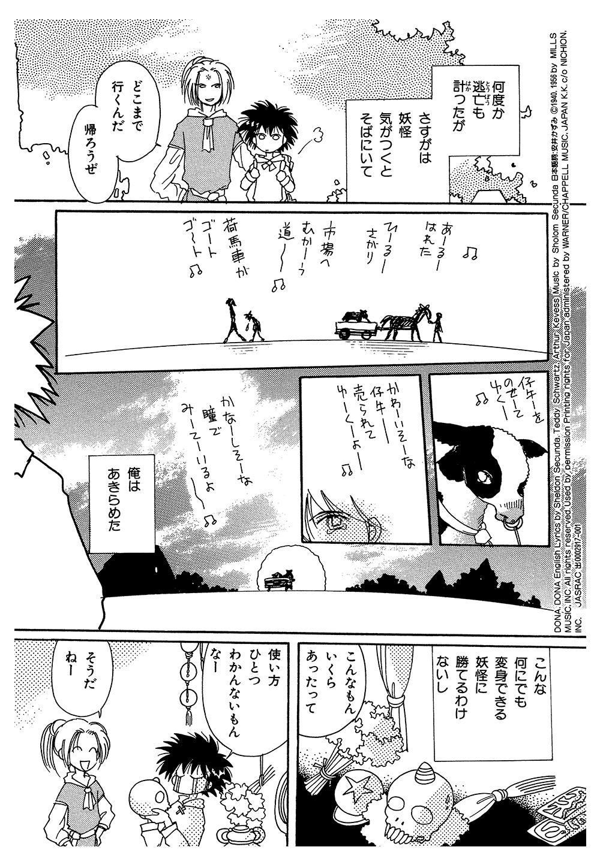 チキタ★GUGU 第1話 ②tikita14.jpg