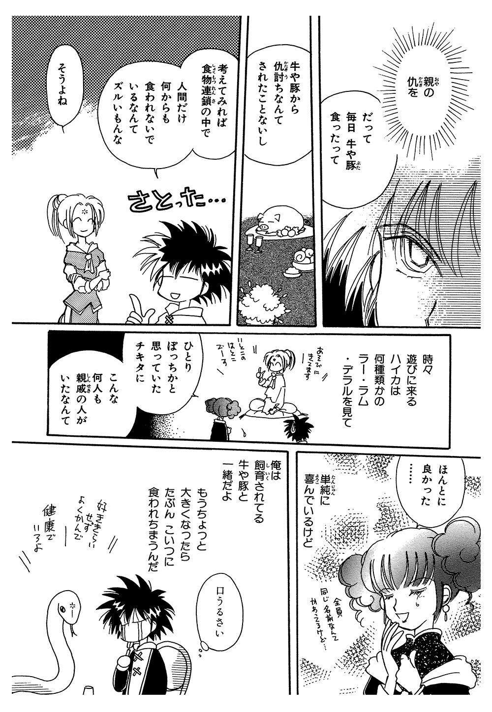 チキタ★GUGU 第1話 ②tikita15.jpg