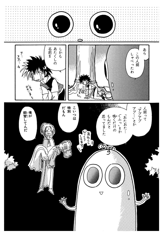 チキタ★GUGU 第1話 ②tikita17.jpg