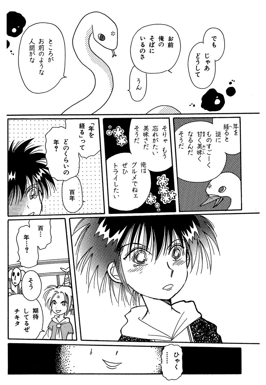 チキタ★GUGU 第1話 ②tikita23.jpg