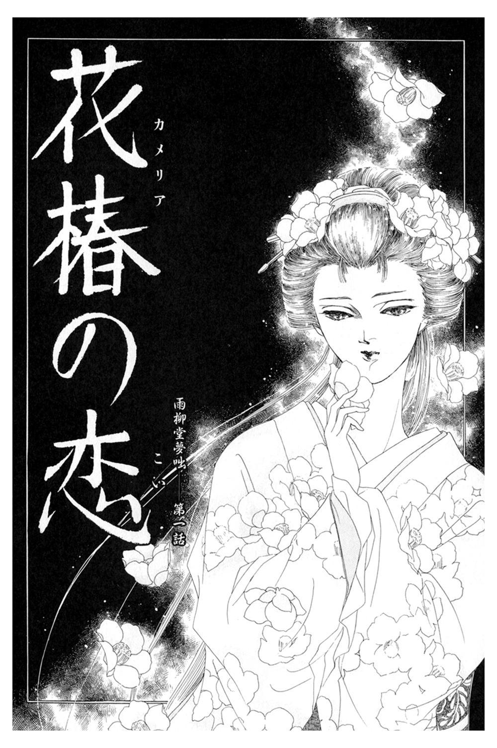 雨柳堂夢咄 第1話「花椿の恋」①uryu01.jpg