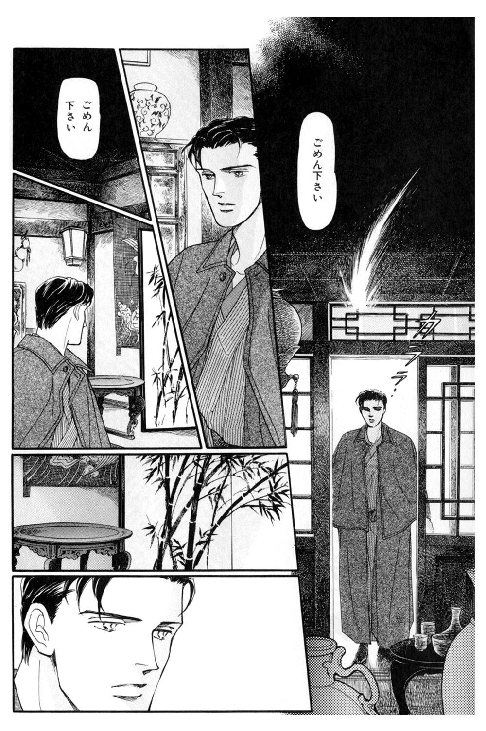 雨柳堂夢咄 第1話「花椿の恋」①uryu02.jpg