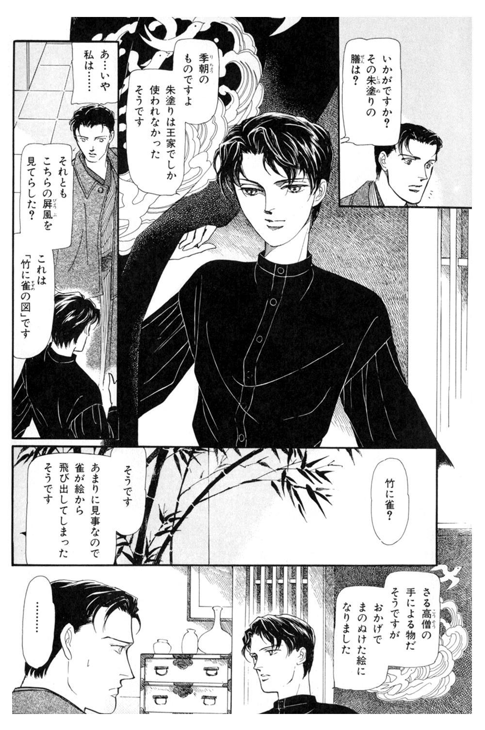 雨柳堂夢咄 第1話「花椿の恋」①uryu03.jpg