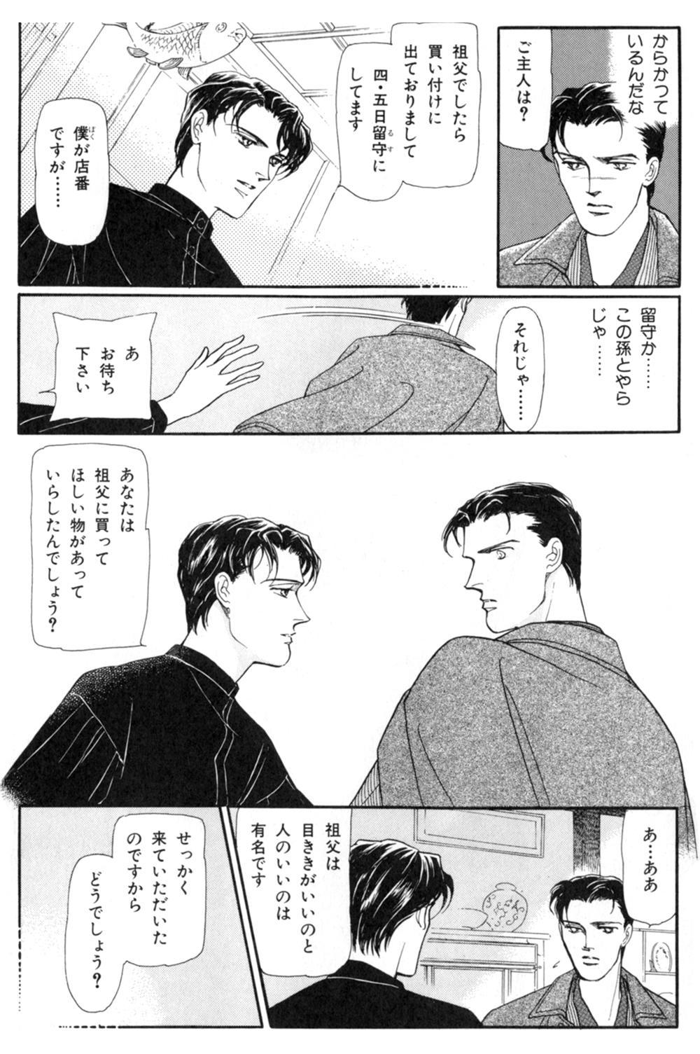 雨柳堂夢咄 第1話「花椿の恋」①uryu04.jpg