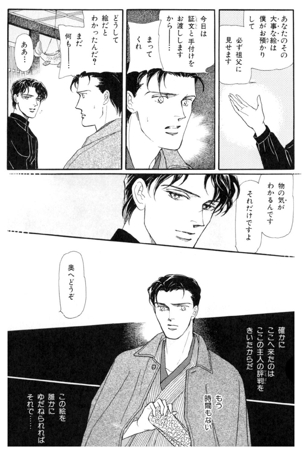 雨柳堂夢咄 第1話「花椿の恋」①uryu05.jpg