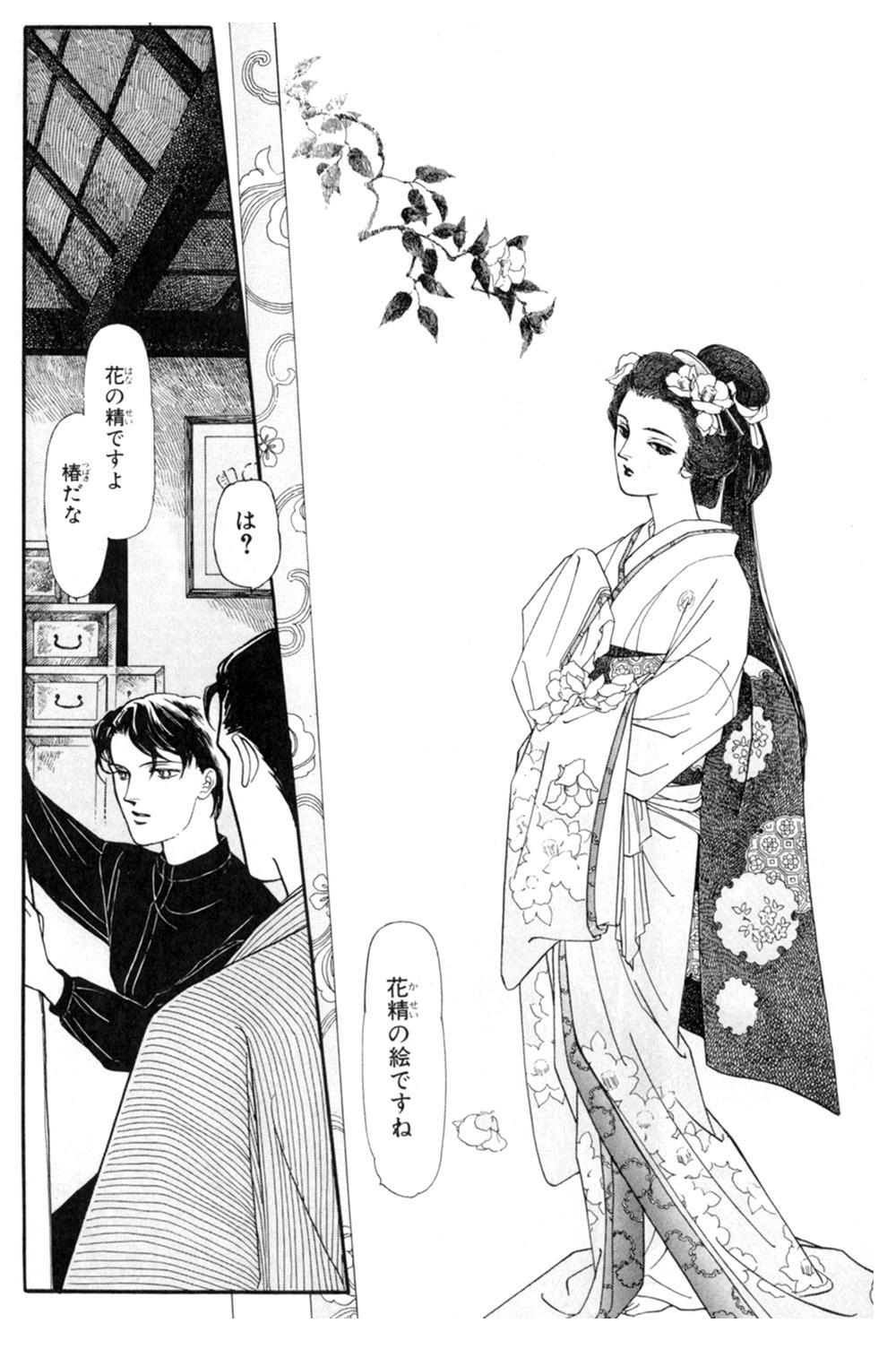 雨柳堂夢咄 第1話「花椿の恋」①uryu06.jpg