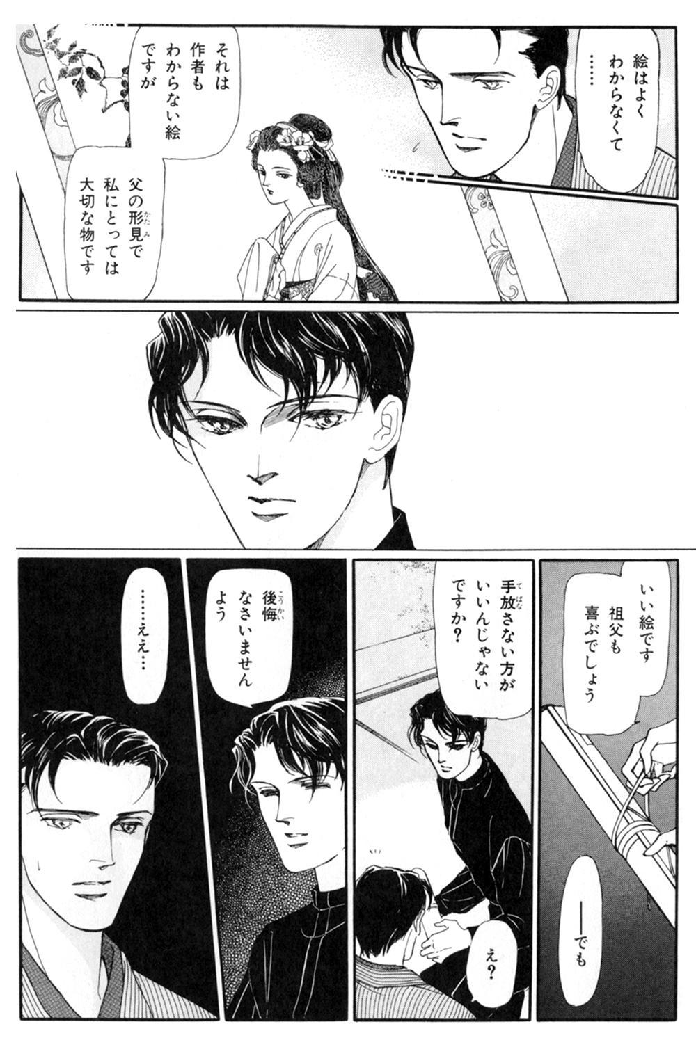 雨柳堂夢咄 第1話「花椿の恋」①uryu07.jpg