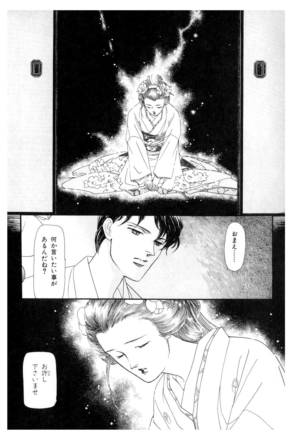 雨柳堂夢咄 第1話「花椿の恋」①uryu10.jpg