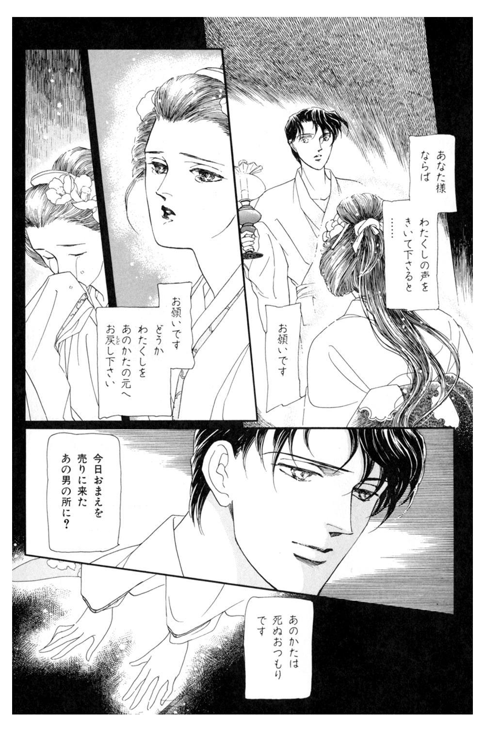 雨柳堂夢咄 第1話「花椿の恋」①uryu11.jpg