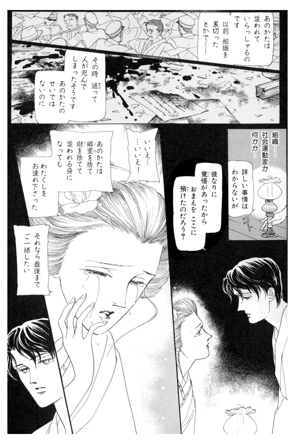 雨柳堂夢咄 第1話「花椿の恋」①uryu12.jpg
