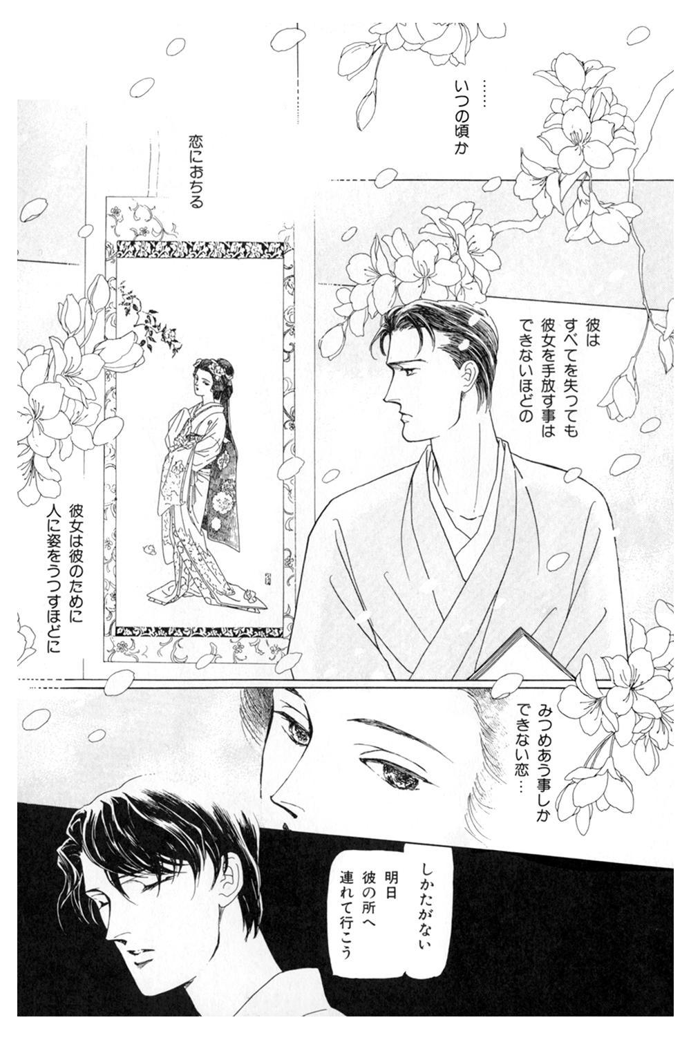 雨柳堂夢咄 第1話「花椿の恋」①uryu13.jpg