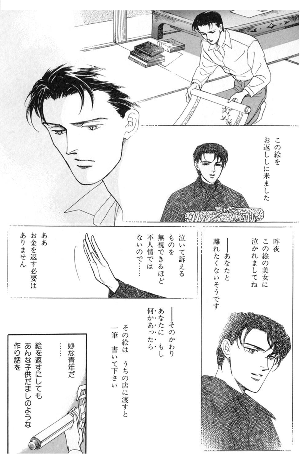 雨柳堂夢咄 第1話「花椿の恋」②uryu16.jpg