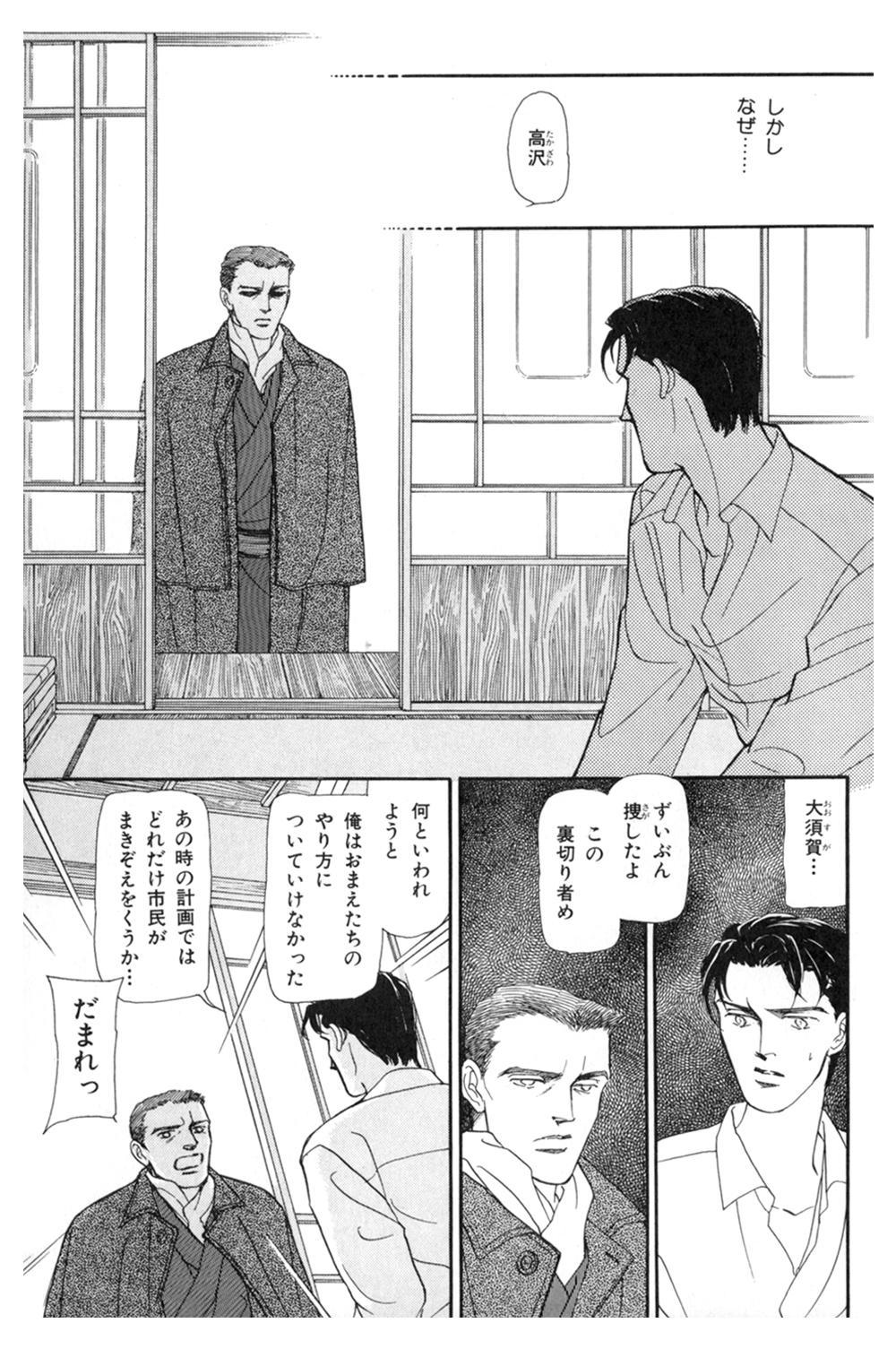 雨柳堂夢咄 第1話「花椿の恋」②uryu17.jpg