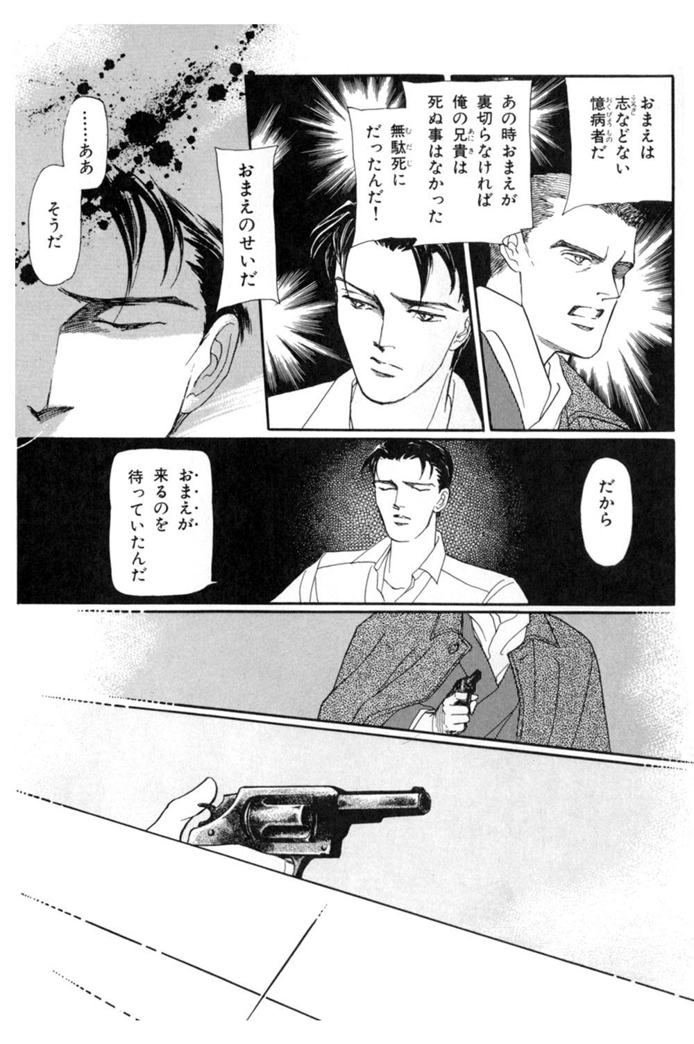 雨柳堂夢咄 第1話「花椿の恋」②uryu18.jpg