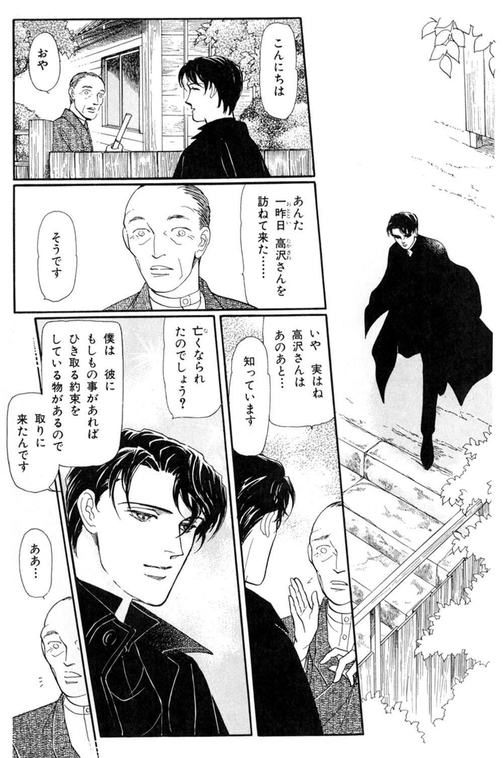 雨柳堂夢咄 第1話「花椿の恋」②uryu19.jpg