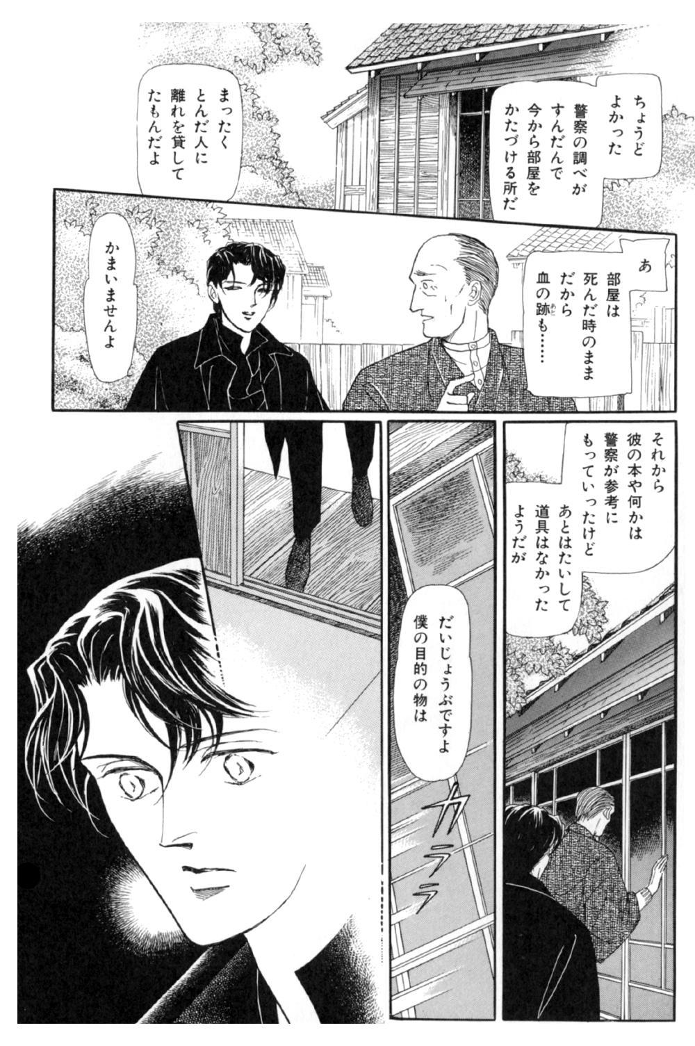 雨柳堂夢咄 第1話「花椿の恋」②uryu20.jpg